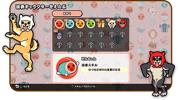http://switch.taiko-ch.net/images/howto/character/img_chara_01.png