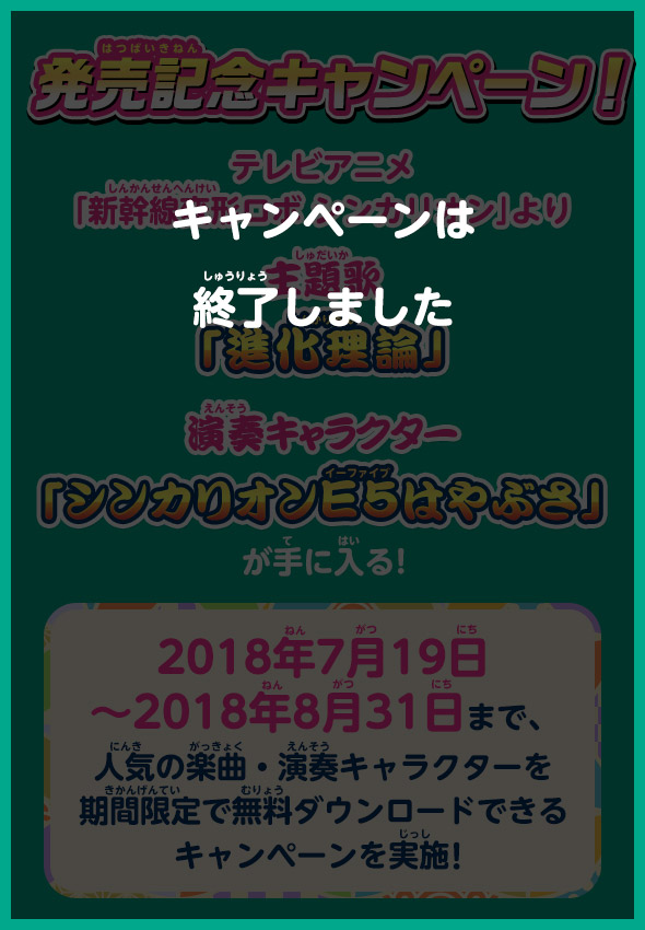 発売記念キャンペーン!