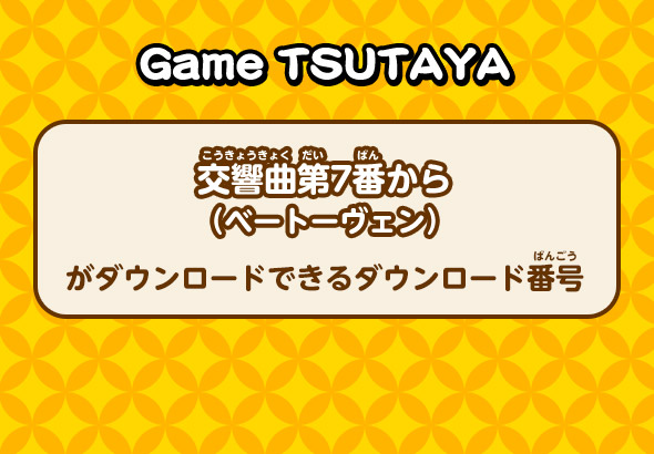 Game TSUTAYA