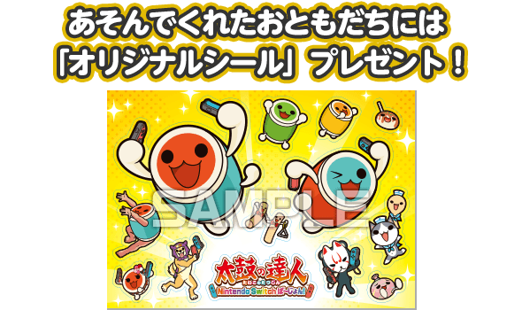 http://switch.taiko-ch.net/images/special/whf/img_whf_04.png