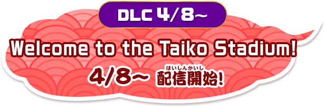 「Welcome to the Taiko Stadium!」4/8~~配信開始!