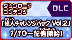 「達人チャレンジパック Vol.2」1月10日~配信開始!