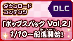 「ポップスパック Vol.2」1月10日~配信開始!