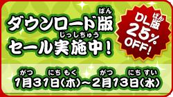 ダウンロード版セール実施中!</a>1月31日(木)~2月13日(水) ダウンロード版25%OFF!