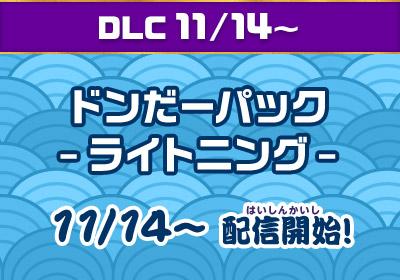 「ドンだーパック -ライトニング-」11月14日~配信開始!