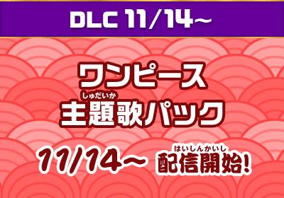 「ワンピース主題歌パック」11月14日~配信開始!